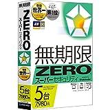 スーパーセキュリティZERO(最新)|5台版|Win/Android/Mac対応