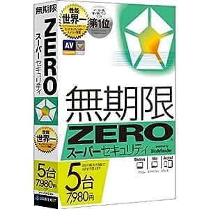 スーパーセキュリティZERO(最新) 5台版 Win/Android/Mac対応