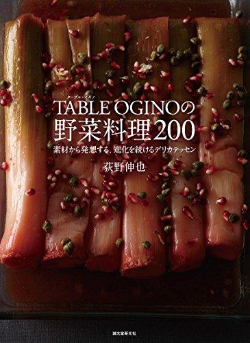 TABLE OGINOの 野菜料理200: 素材から発想する、進化を続けるデリカテッセンの詳細を見る