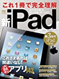 これ1冊で完全理解 新iPad (日経BPパソコンベストムック)