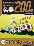 ナイキ ゴルフ ゴルフ中古クラブ 今でも使える 名器200選 FW & UT編 (ゴルメカ)