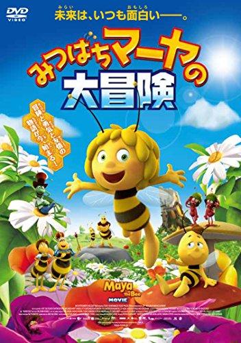 みつばちマーヤの大冒険 [DVD]