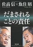 だまされることの責任 (角川文庫)