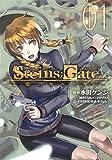 STEINS;GATE 亡環のリベリオン 1 (コミックブレイド)