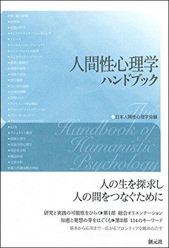 人間性心理学ハンドブックの詳細を見る