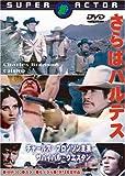 さらばバルデス [DVD]