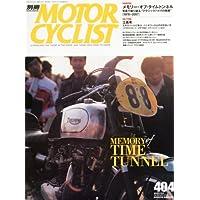 別冊 MOTORCYCLIST (モーターサイクリスト) 2012年 03月号 [雑誌]