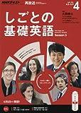 NHKテレビ しごとの基礎英語 2016年4月号 [雑誌] (NHKテキスト)