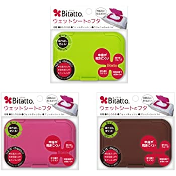 【まとめ買いセット】 ビタット Bitatto 3色セット マスカット・ス トロベリー・チョコレート モダンカラー