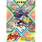 グロイザーX DVD-BOX2