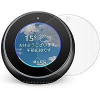 Gosento Amazon Echo Spot ガラスフィルム 【2枚セット】2.5Dラウンドエッジ加工 日本旭硝子素材AGC 高透過率 強化ガラスフィルム 硬度9H Amazon Echo Spot 対応