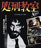 処刑教室 special edition[Blu-ray/ブルーレイ]