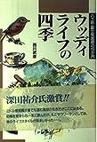 ウッディライフの四季―八ケ岳富士見高原の12か月 画像