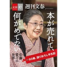 本が売れて、何がめでたい 佐藤愛子の世界【文春e-Books】