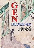 GEN 『源氏物語』秘録 (角川文庫)