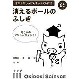 オキドキ実験キット CAST2『消えるボールの不思議』「東京大学サイエンスコミュニケーションサークルCAST」とコラボレーションした簡易包装の実験キットシリーズ
