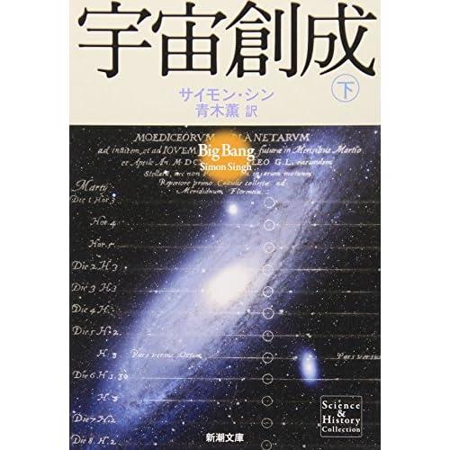 宇宙創成〈下〉 (新潮文庫)