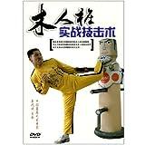 木人[木庄]実戦技撃術(崔風進) (DVD-PAL1枚)(中国語盤)