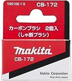マキタ(makita) カーボンブラシ CB-172 195100-0