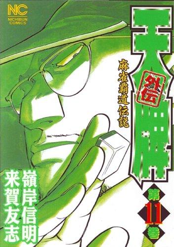 天牌外伝 第11巻—麻雀覇道伝説 (ニチブンコミックス)