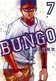 BUNGO─ブンゴ─ 7 (ヤングジャンプコミックス)