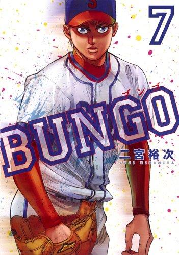 BUNGO─ブンゴ─ 7 (ヤングジャンプコミックス)の詳細を見る