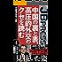 中国の裏と表、高圧的外交のクセを読む 中国株式会社の研究4
