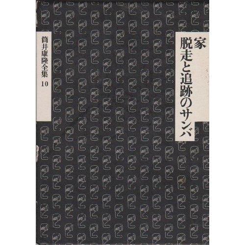 筒井康隆全集 (10) 家 脱走と追跡のサンバの詳細を見る