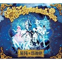 星降る遊園地 (DVD・ブックレット付)(限定盤)