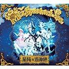 星降る遊園地 (DVD・ブックレット付)(限定盤)()