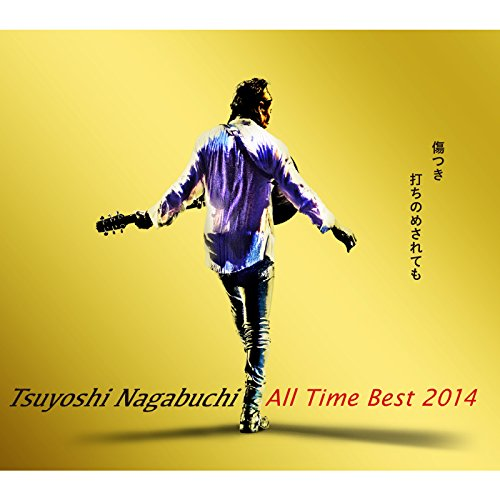 Tsuyoshi Nagabuchi All Time Best 2014 傷つき打ちのめされ・・・