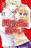 同級生に恋をした 分冊版(11) 好きな人の好きな人 (なかよしコミックス)