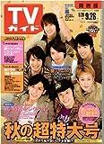 TVガイド (テレビガイド) 関西版 2008年9/26号/関ジャニ∞