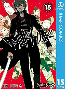 Amazon.co.jp: ワールドトリガー 15 (ジャンプコミックスDIGITAL) 電子書籍: 葦原大介: Kindleストア