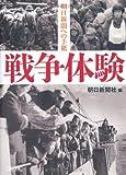 戦争体験 朝日新聞への手紙 (朝日文庫) 画像