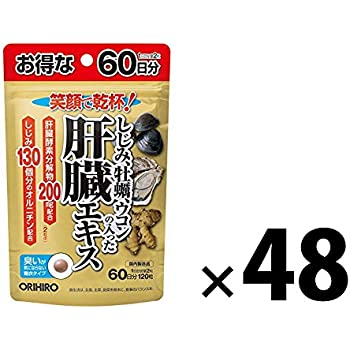 (48点セット)オリヒロ しじみ牡蛎ウコンの入った肝臓エキス粒