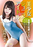 美少女ジュニアアイドル 屈辱の粘膜いじり (マドンナメイト文庫)