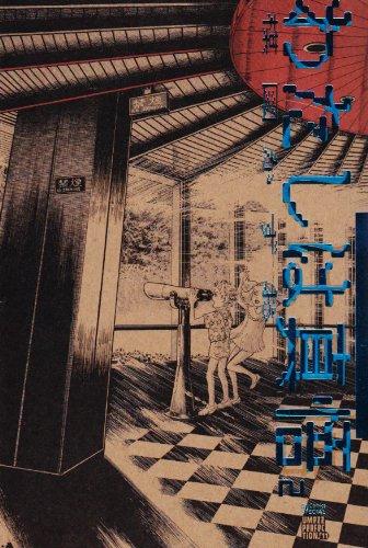 わたしは真悟 2 (ビッグコミックススペシャル 楳図パーフェクション! 11)の詳細を見る