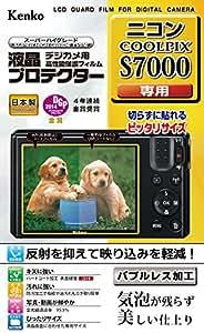 Kenko 液晶保護フィルム 液晶プロテクター Nikon COOLPIX S7000用 KLP-NCPS7000