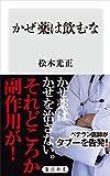 かぜ薬は飲むな (角川新書)