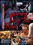 タイマンレイプ8時間BEST アタッカーズ [DVD]