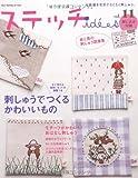ステッチidees Vol.11 (Heart Warming Life Series) 画像