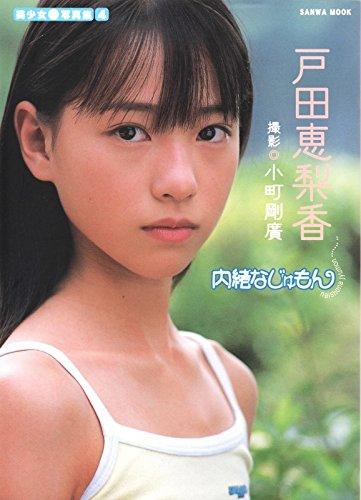 戸田恵梨香 「内緒なじゅもん」 写真集