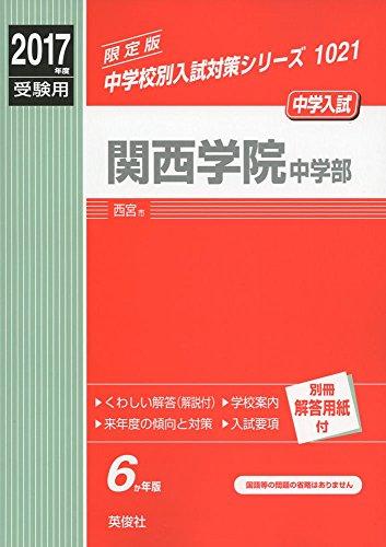 関西学院中学部   2017年度受験用 赤本 1021 (中学校別入試対策シリーズ)