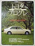 トヨタプログレ―高級車の21世紀基準 (立風ベストムック 2)