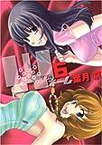 Wネーム 6 (ヤングジャンプコミックス)