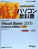プログラム作ろうパソコン教科書VISUAL BASIC05EXEDIT.入門 (マイクロソフト公式解説書) 画像
