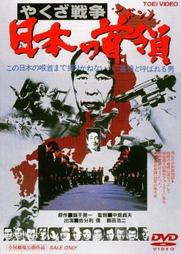 やくざ戦争 日本の首領<ドン> [DVD]