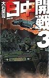 日中開戦3 - 長崎上陸 (C・NOVELS)