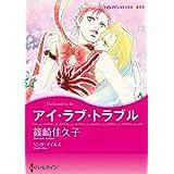 秘書ヒロインセット vol.4 (ハーレクインコミックス)